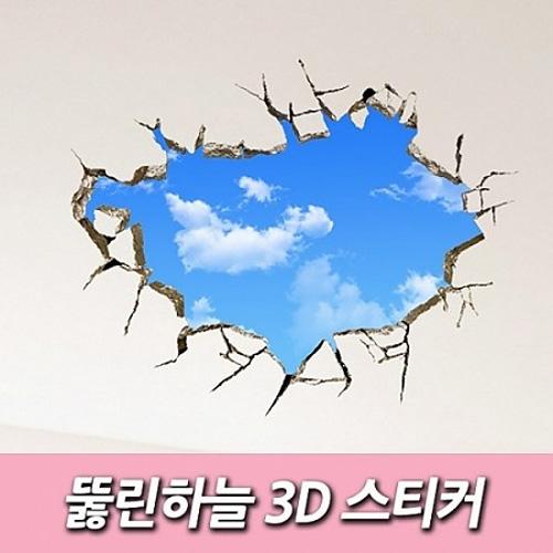 M [인테리어소품] 뚫린 하늘 3D 스티커