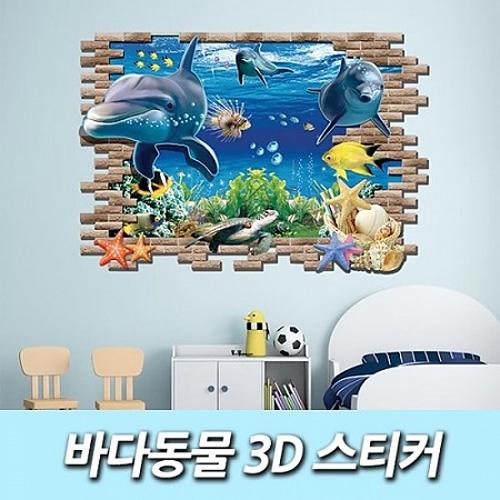 M [인테리어소품] 바다동물 3D 스티커