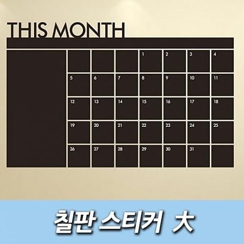 M [인테리어소품] 칠판 스티커(대)