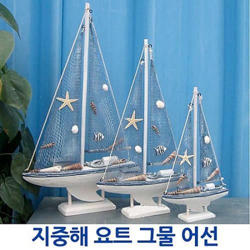 M [인테리어소품] 지중해 요트 그물 어선