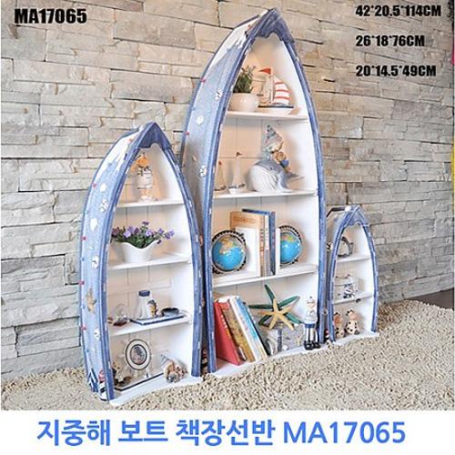 M [인테리어소품] 지중해 보트 책장선반 MA17065세트