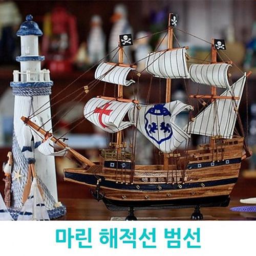 M [인테리어소품] 마린 해적선 범선