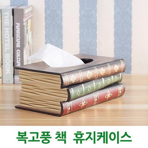 M [인테리어소품] 복고풍 책 휴지케이스