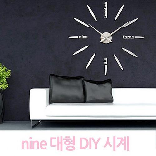M [인테리어소품] nine 대형 DIY 시계