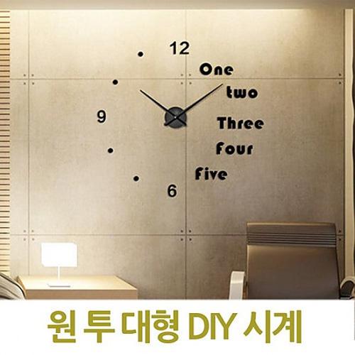 M [인테리어소품] 원투대형 DIY 시계