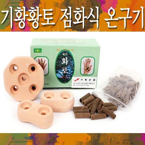 M [기황산업] 기황화로 온구기세트+구관뜸 미니1봉