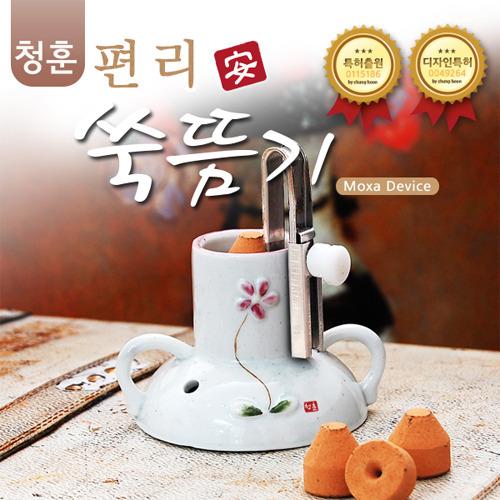 M [청훈] 편리안 쑥뜸기(소)