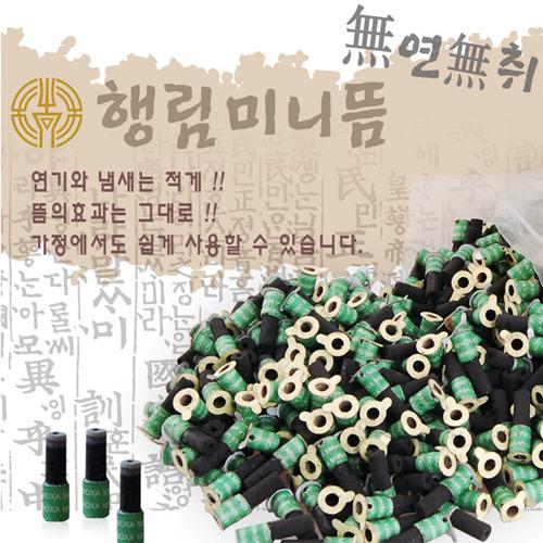 M [행림서원] 행림 무연 미니뜸 덕용 1000개입(구점지포함)