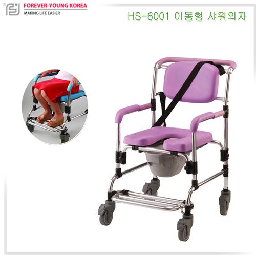 M [포에버영코리아] 이동형 목욕의자 HS-6001