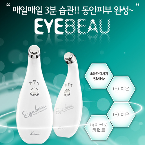 M [KIC] EYEBEAU 진동 초음파 마사지기