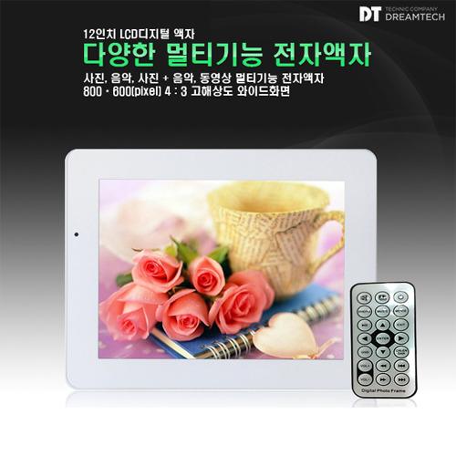 M [드림테크] 디지털액자 DT-D120(12인치)