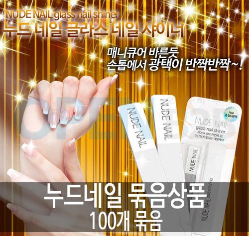 M [NUDENAIL] 손톱관리기 누드네일 (100개 묶음상품)
