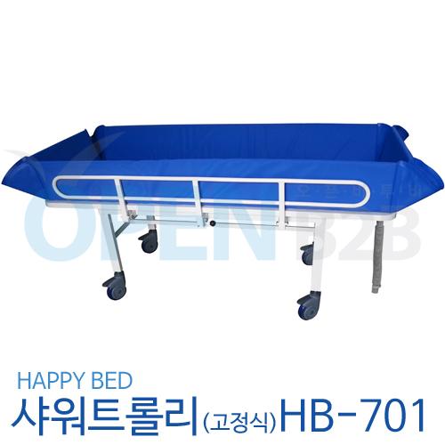 M [HAPPYBED] 해피베드 샤워트롤리(고정식) HB-701