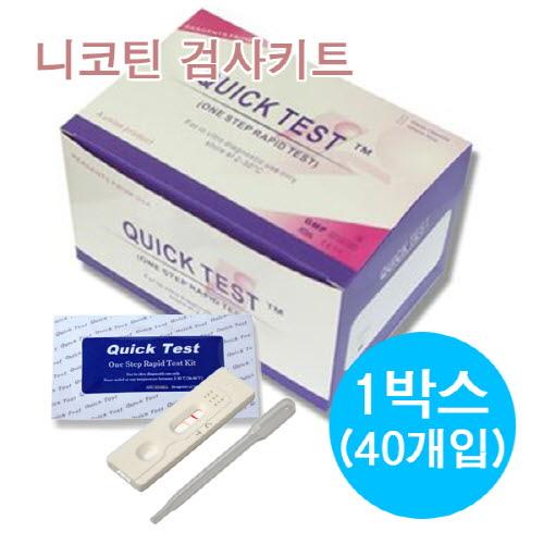 M [AFC] 니코틴검사 퀵테스트 40개(1박스)