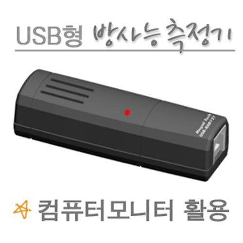 M [AFC] USB형 방사능측정기