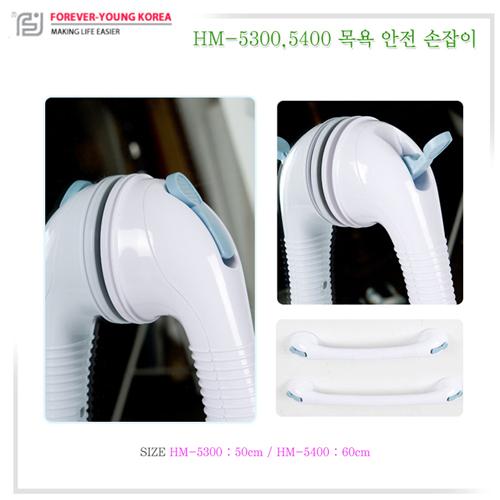 M [포에버영코리아] 안전손잡이 HM-5300