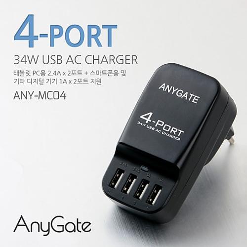 M [ANYGATE] 애니게이트 가정용 4Port 충전기 ANY-MC04