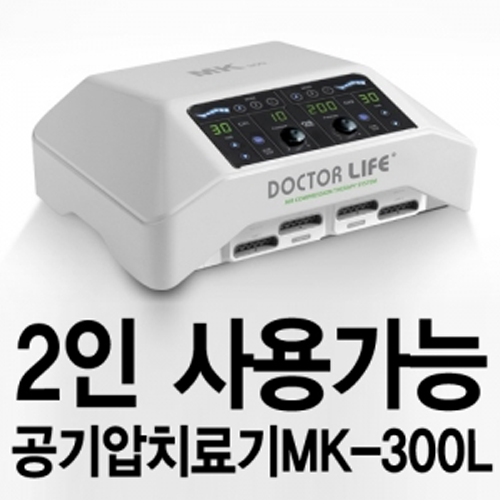 M [대성마리프] 닥터라이프 공기압마사지기 (2인용) MK-300L
