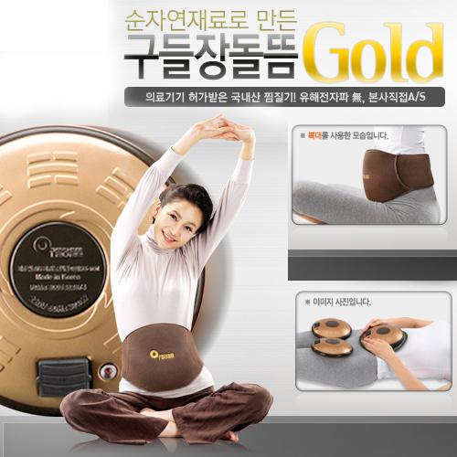 M [생명사랑] 구들장돌뜸 골드(GOLD)(복대미포함)