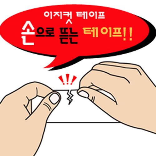 M [서경테이프] 특수OPP테이프 손으로뜯는 이지컷 테이프 40M [50개입]