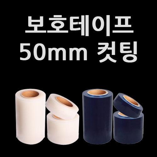 M [서경테이프] 절단 보호테이프 50mm (1박스/40개)