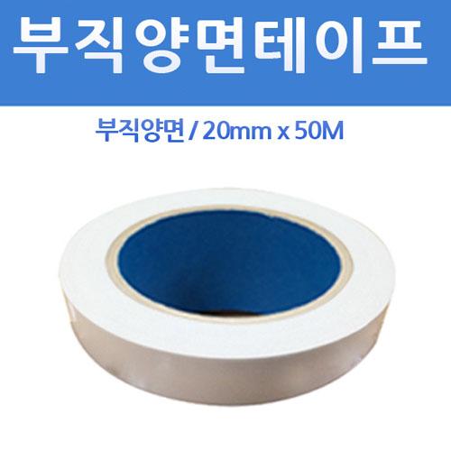 M [서경테이프] 부직 양면테이프 (20mm x 50M) - 1박스/50개입