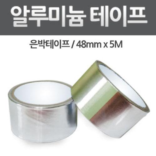 M [서경테이프] 알루미늄 은박 테이프 48mm x 5M (1BOX / 50개입)