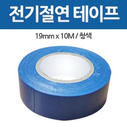 M [서경테이프] 전기절연 테이프 청색 (19mm x 10M - 100개입)