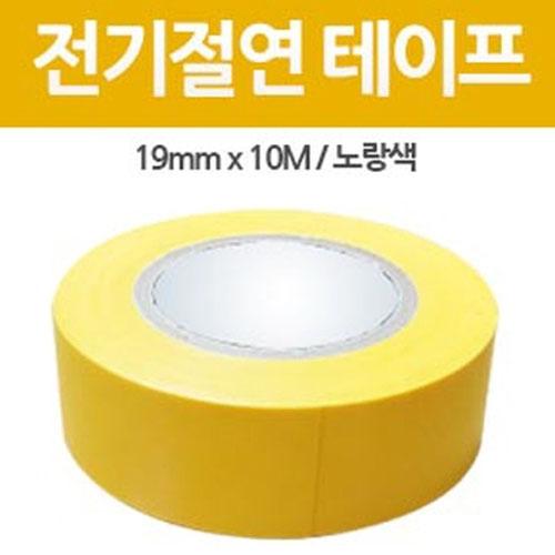 M [서경테이프] 전기절연 테이프 노랑색 (19mm x 10M - 100개입)