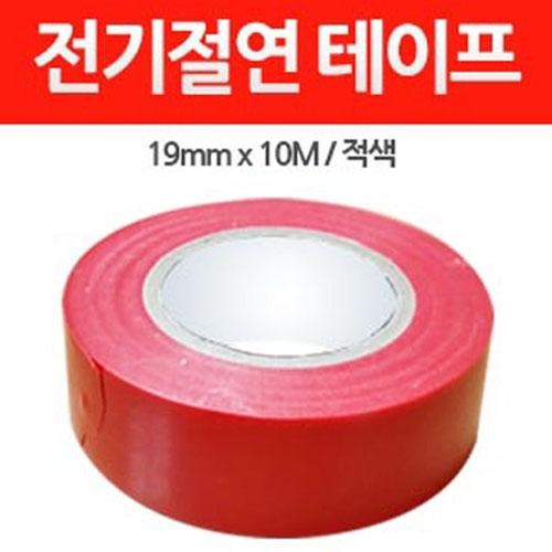 M [서경테이프] 전기절연 테이프 적색 (19mm x 10M - 100개입)