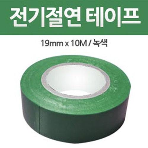 M [서경테이프] 전기절연 테이프 녹색 (19mm x 10M - 100개입)