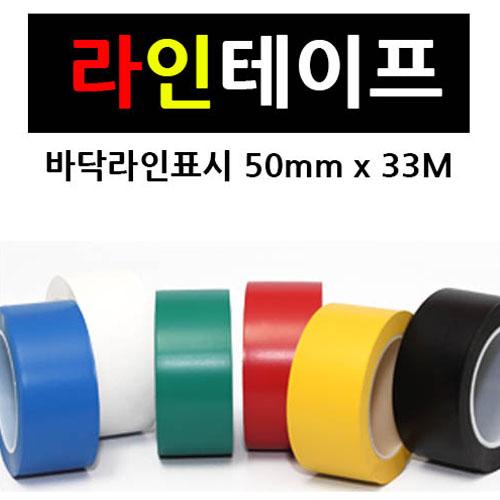 M [서경테이프] 바닥라인테이프(50mm x 33M - 40개입/1BOX)