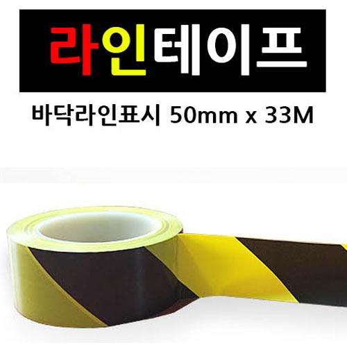 M [서경테이프] 바닥라인 안전테이프(50mm x 33M - 40개입/1BOX)
