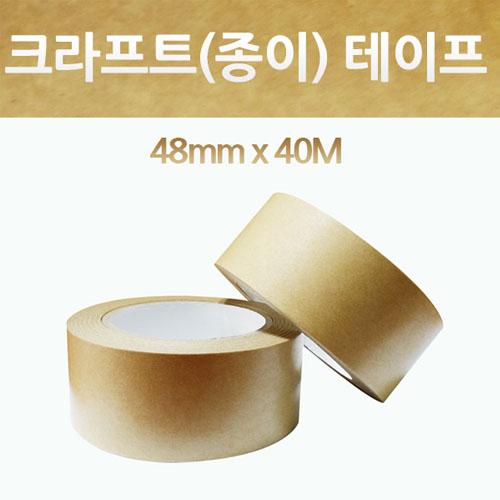 M [서경테이프] 크라프트(종이)테이프(48mm x 40M - 40개입/1BOX)