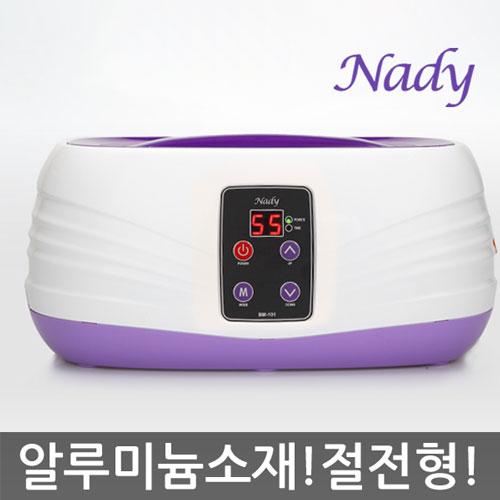 M [NADY] 나디 해피바디 파라핀베스 BM-101(온도조절+예약기능)
