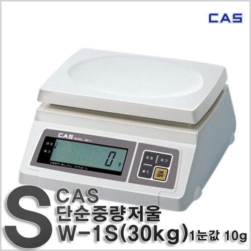M [CAS] 카스 전자저울 SW-1S(30kg/1눈의값 10g) /디지털저울/측량저울/계량측정/무게측정/전자저울/단순 중량 전자저울 (Simple Weighing Scale)