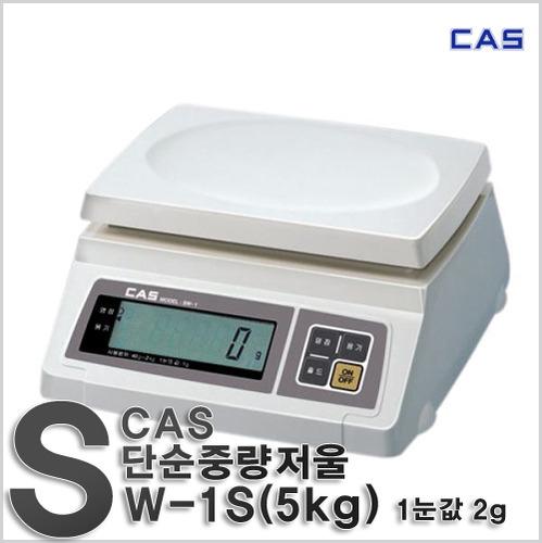 M [CAS] 카스 전자저울 SW-1S(5kg/1눈의값 2g) /디지털저울/측량저울/계량측정/무게측정/전자저울/단순 중량 전자저울 (Simple Weighing Scale)