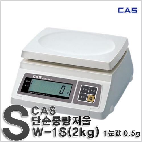 M [CAS] 카스 전자저울 SW-1S(2kg/1눈의값 0.5g) /디지털저울/측량저울/계량측정/무게측정/전자저울/단순 중량 전자저울 (Simple Weighing Scale)