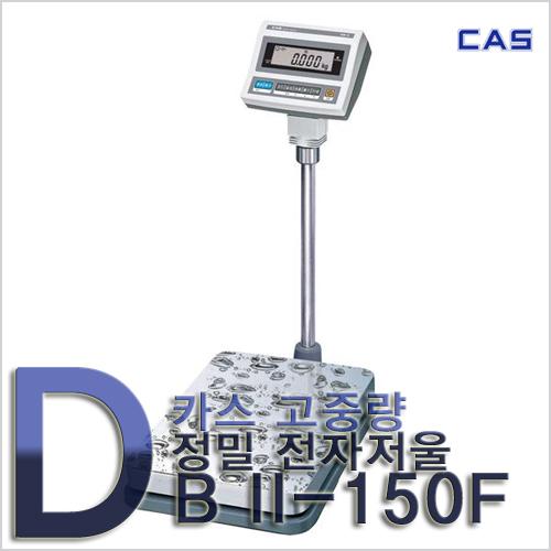 M [CAS] 카스 고중량 전자저울 DB II-150F(VFD) /디지털저울/측량저울/계량측정/무게측정/전자저울/견고한 내구성을 지닌 고용량 저울/
