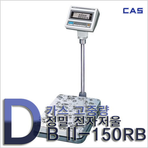M [CAS] 카스 고중량 전자저울 DB II-150RB(LCD) /디지털저울/측량저울/계량측정/무게측정/전자저울/견고한 내구성을 지닌 고용량 저울/