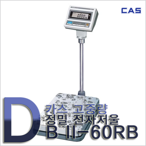 M [CAS] 카스 고중량 전자저울 DB II-60RB(LCD) /디지털저울/측량저울/계량측정/무게측정/전자저울/견고한 내구성을 지닌 고용량 저울/
