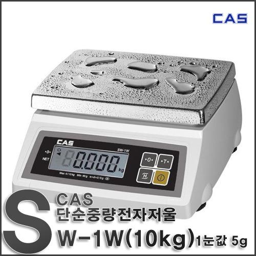 M [CAS] 카스 전자저울SW-1W(10kg/1눈의값 5g) /디지털저울/측량저울/계량측정/무게측정/전자저울/단순 중량 전자저울 (Simple Weighing Scale)