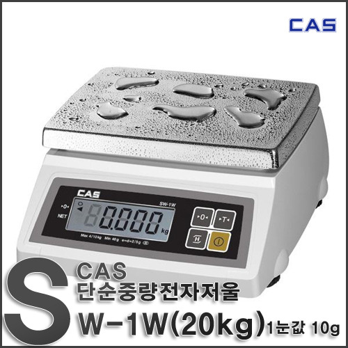 M [CAS] 카스 전자저울SW-1W(20kg/1눈의값 10g) /디지털저울/측량저울/계량측정/무게측정/전자저울/단순 중량 전자저울 (Simple Weighing Scale)