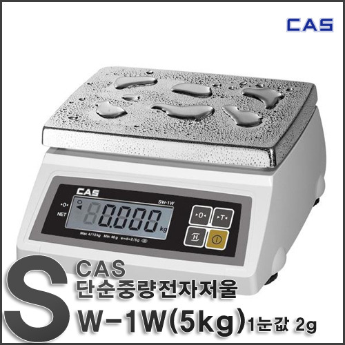 M [CAS] 카스 전자저울SW-1W(5kg/1눈의값 2g) /디지털저울/측량저울/계량측정/무게측정/전자저울/단순 중량 전자저울 (Simple Weighing Scale)