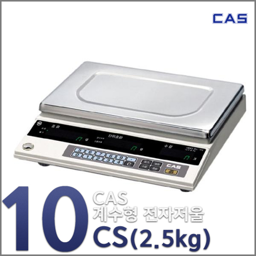 M [CAS] 카스 계수형 전자저울 10CS /디지털저울/측량저울/계량측정/무게측정/전자저울/견고한 구조와 정확한 계수측정/