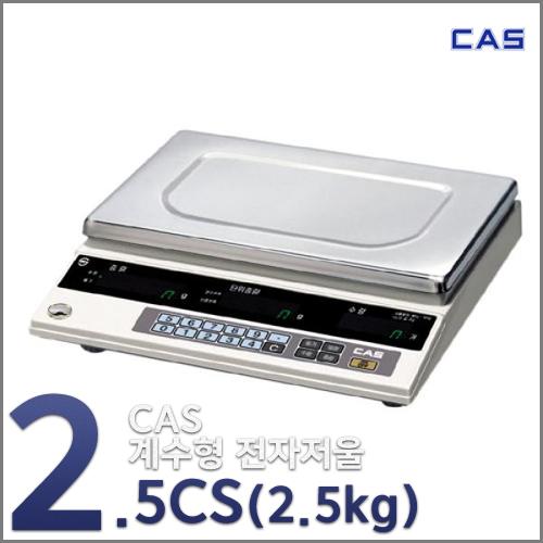 M [CAS] 카스 계수형 전자저울 2.5CS /디지털저울/측량저울/계량측정/무게측정/전자저울/견고한 구조와 정확한 계수측정/