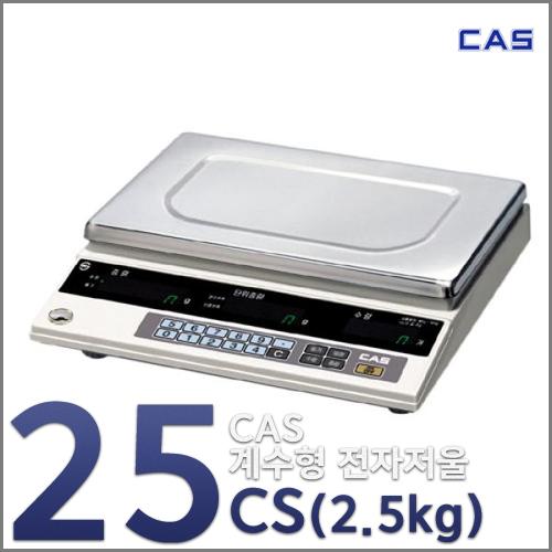 M [CAS] 카스 계수형 전자저울 25CS /디지털저울/측량저울/계량측정/무게측정/전자저울/견고한 구조와 정확한 계수측정/