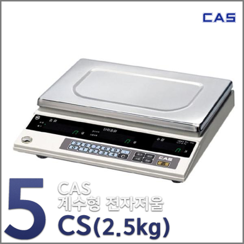 M [CAS] 카스 계수형 전자저울 5CS /디지털저울/측량저울/계량측정/무게측정/전자저울/견고한 구조와 정확한 계수측정/