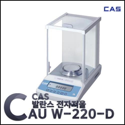 M [CAS] 카스 발란스 전자저울 CAUW220-D /디지털저울/측량저울/계량측정/무게측정/전자저울/최고의 정밀도를 자랑하는 정밀 발란스/ISO 규격프린터 기능내장(CAUW,CAUX)