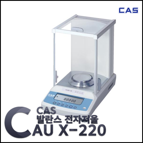 M [CAS] 카스 발란스 전자저울 CAUX220 /디지털저울/측량저울/계량측정/무게측정/전자저울/최고의 정밀도를 자랑하는 정밀 발란스/ISO 규격프린터 기능내장(CAUW,CAUX)